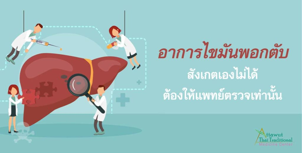 อาการไขมันพอกตับสังเกตเองไม่ได้ ต้องให้แพทย์ตรวจเท่านั้น