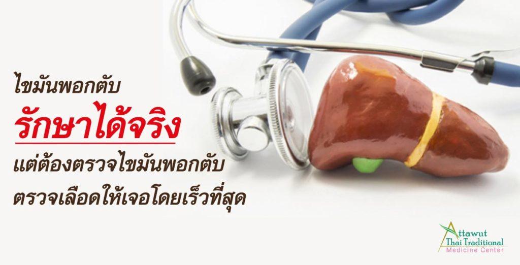 ไขมันพอกตับรักษาได้จริง แต่ต้องตรวจไขมันพอกตับ ตรวจเลือดให้เจอโดยเร็วที่สุด