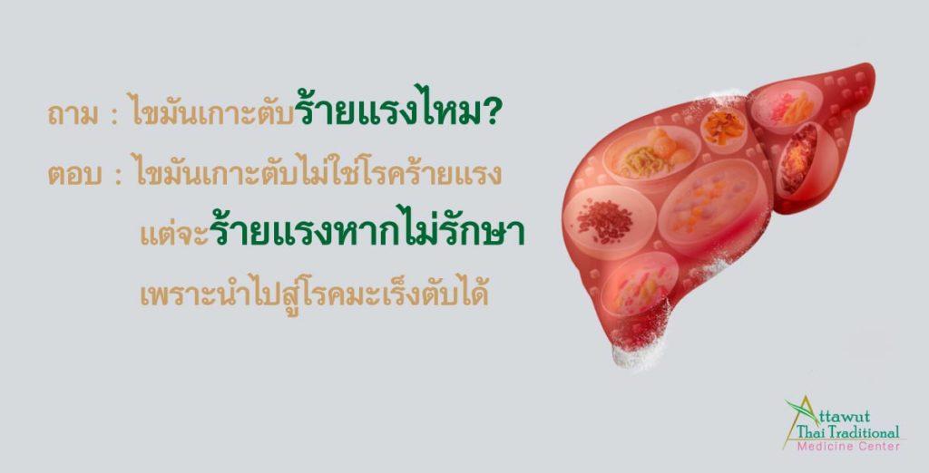 ถาม : ไขมันเกาะตับร้ายแรงไหม? ตอบ : ไขมันเกาะตับไม่ใช่โรคร้ายแรง แต่จะร้ายแรงหากไม่รักษา เพราะนำไปสู่โรคมะเร็งตับได้