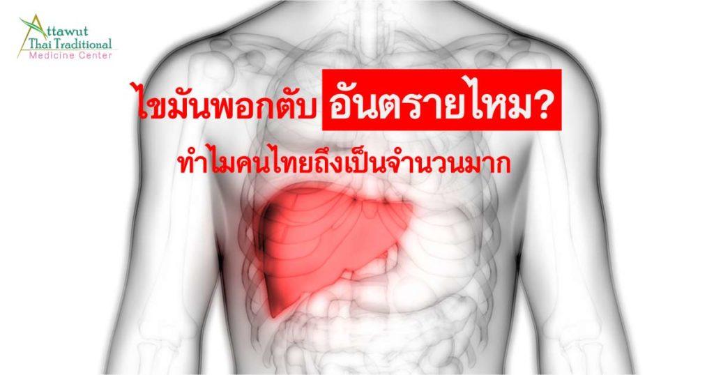 ไขมันพอกตับอันตรายไหม? ทำไมคนไทยถึงเป็นจำนวนมาก