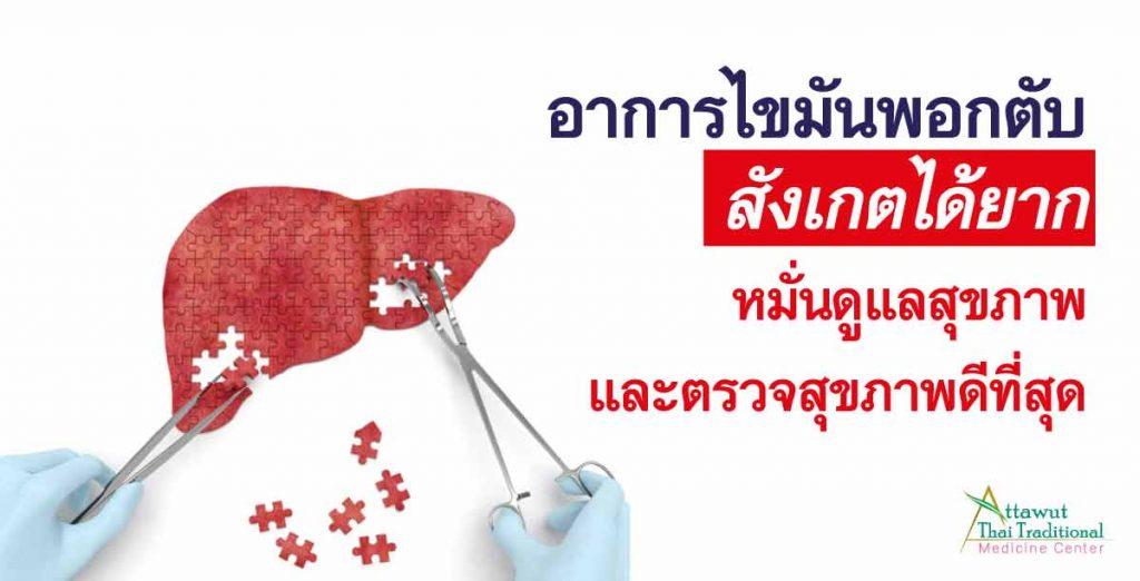 อาการไขมันพอกตับสังเกตได้ยาก หมั่นดูแลสุขภาพและตรวจสุขภาพดีที่สุด