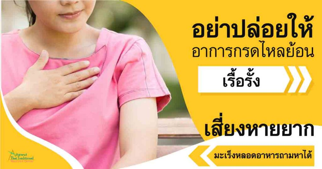 อย่าปล่อยให้อาการกรดไหลย้อนเรื้อรัง เสี่ยงหายยาก มะเร็งหลอดอาหารถามหาได้