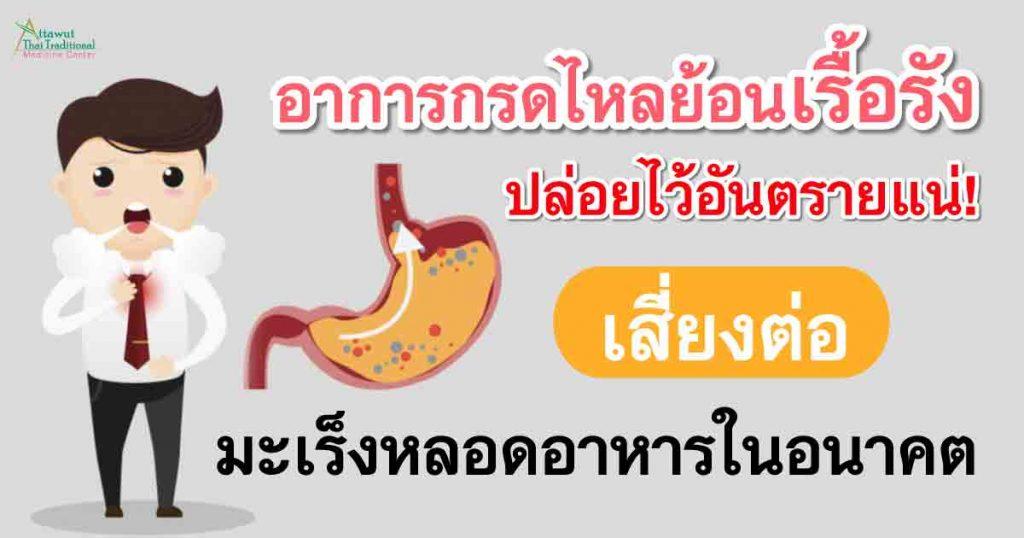 อาการกรดไหลย้อนเรื้อรัง ปล่อยไว้อันตรายแน่! เสี่ยงต่อมะเร็งหลอดอาหารในอนาคต