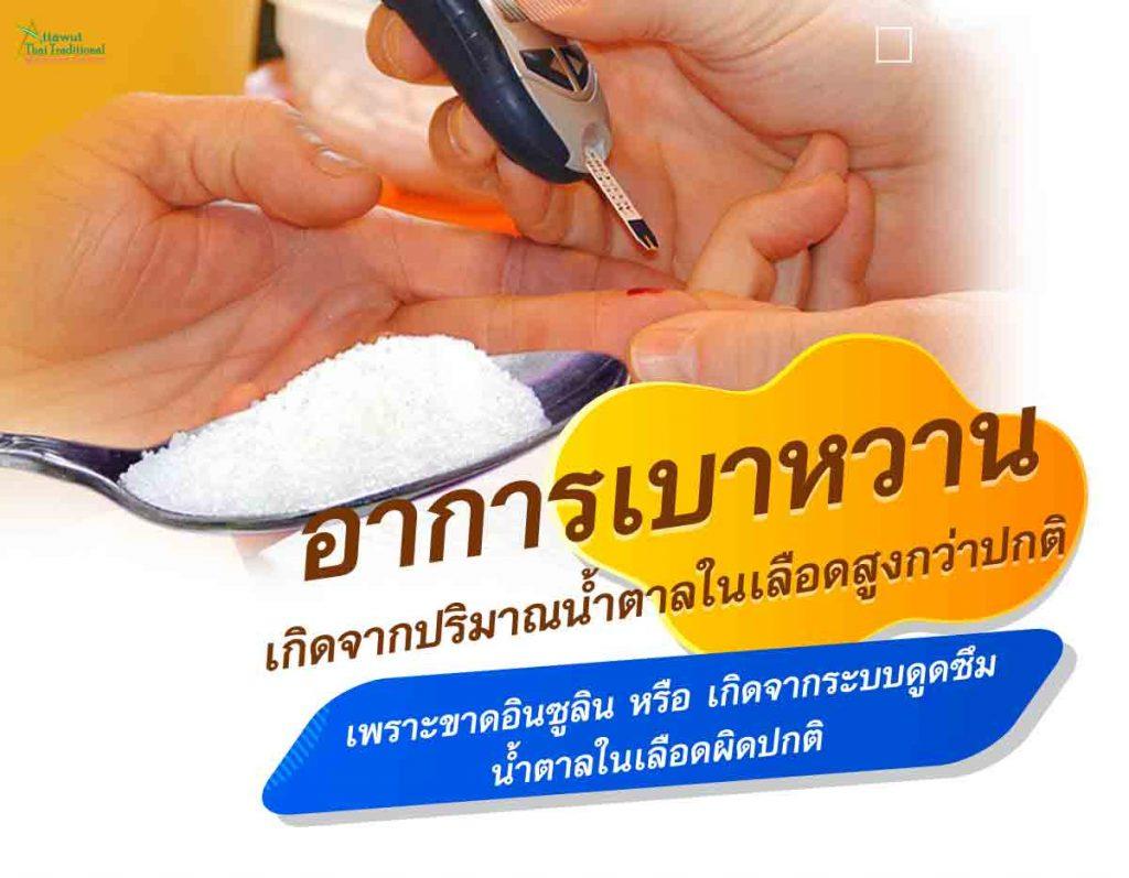 อาการเบาหวาน เกิดจากปริมาณน้ำตาลในเลือดสูงกว่าปกติ เพราะขาดอินซูลิน หรือ เกิดจากระบบดูดซึมน้ำตาลในเลือดผิดปกติ
