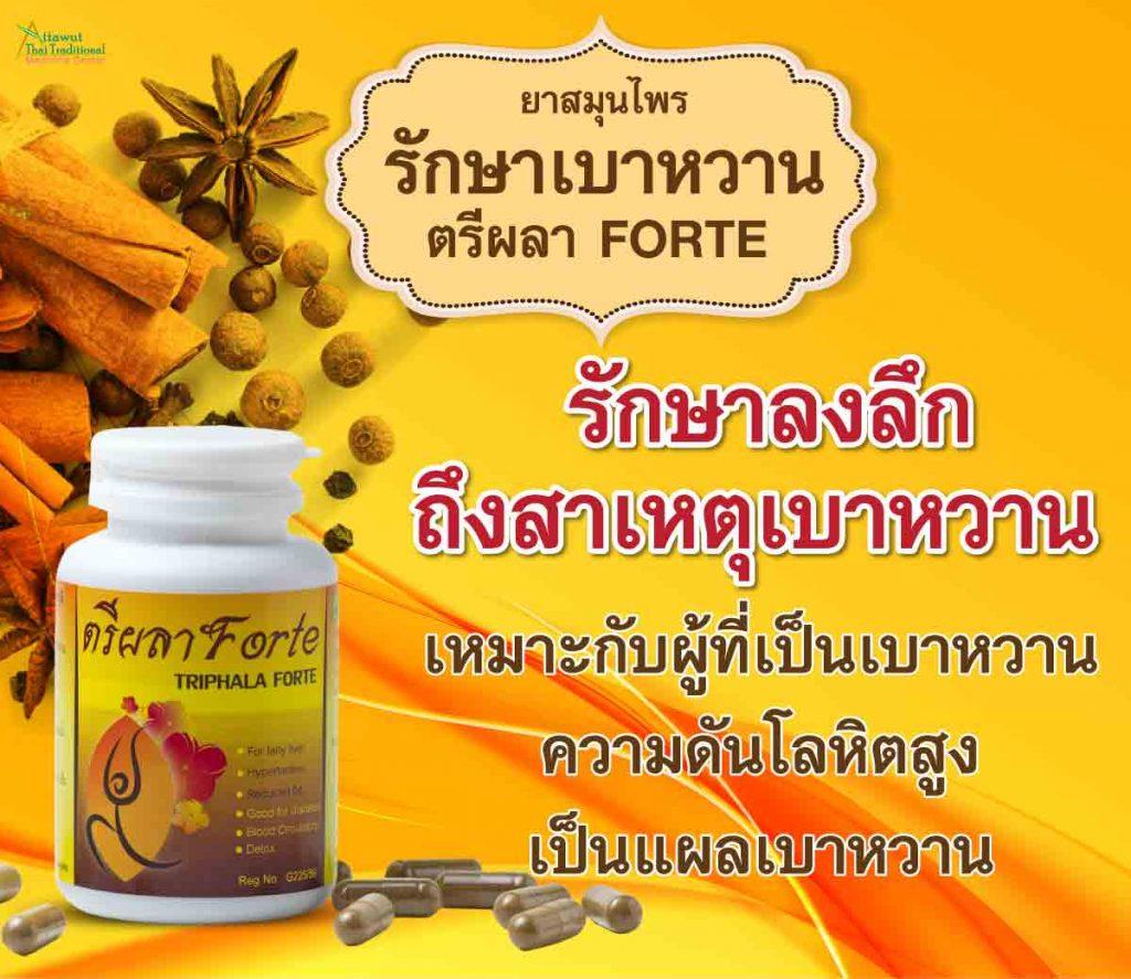 ยาสมุนไพรรักษาเบาหวาน ตรีผลา FORTE รักษาลงลึก ถึงสาเหตุเบาหวาน เหมาะกับผู้ที่เป็นเบาหวาน ความดันโลหิตสูง เป็นแผลเบาหวาน