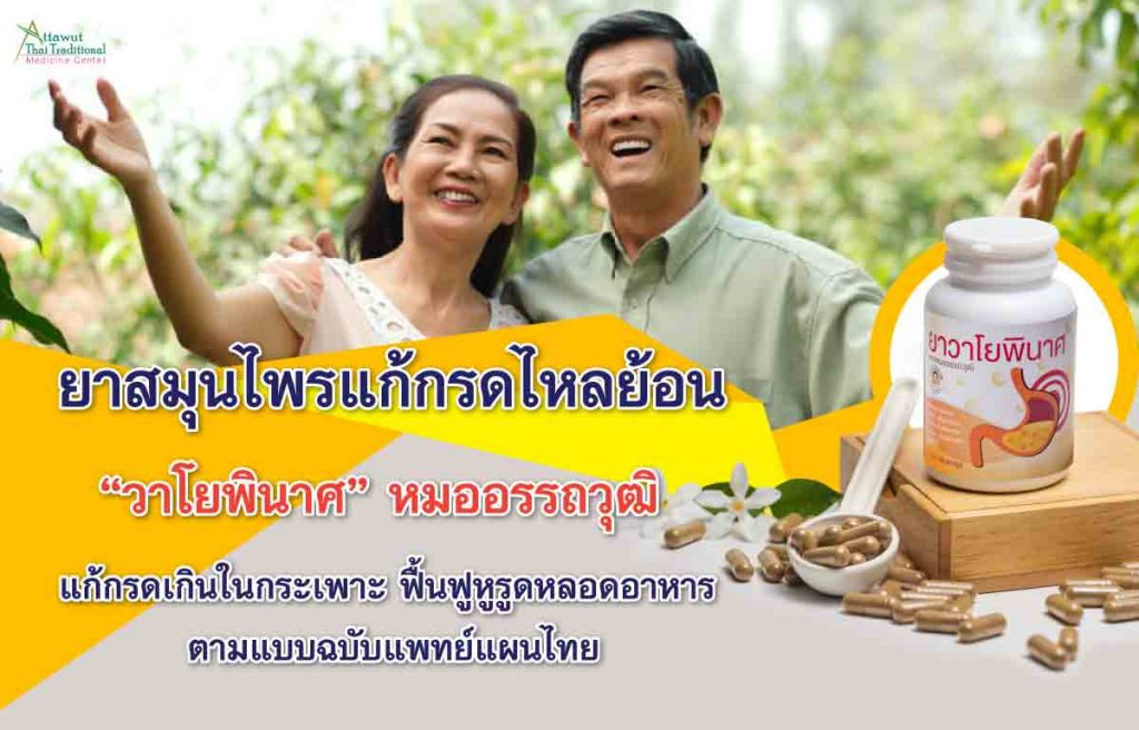 """ยาสมุนไพรแก้กรดไหลย้อน """"วาโยพินาศ"""" หมออรรถวุฒิ แก้กรดเกินในกระเพาะ ฟื้นฟูหูรูดหลอดอาหาร ตามแบบฉบับแพทย์แผนไทย"""
