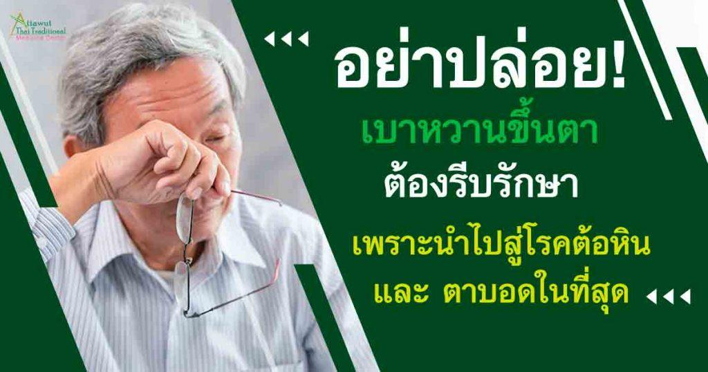 อย่าปล่อย! เบาหวานขึ้นตา ต้องรีบรักษา เพราะนำไปสู่โรคต้อหิน และ ตาบอดในที่สุด