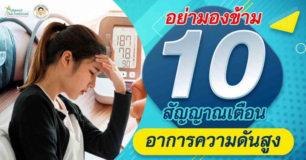 อย่ามองข้าม 10 สัญญาณเตือน อาการความดันสูง