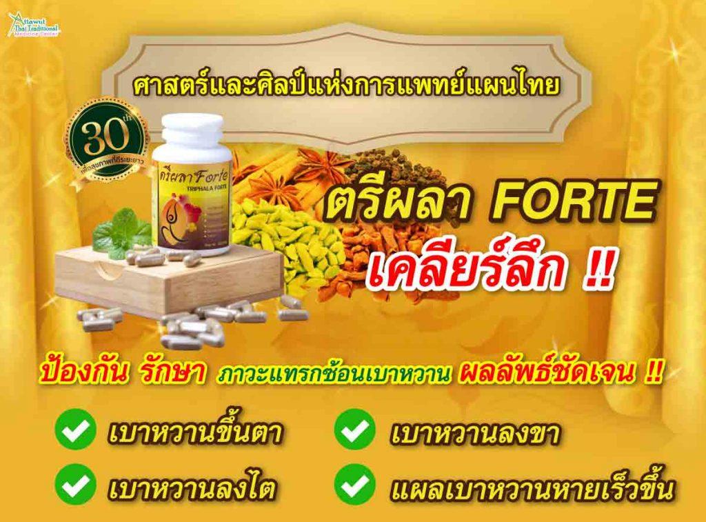 ศาสตร์และศิลป์แห่งการแพทย์แผนไทย ตรีผลา FORTE เคลียลึก !! ป้องกัน รักษา ภาวะแทรกซ้อนเบาหวาน ผลลัพธ์ชัดเจน !! เบาหวานขึ้นตา เบาหวานลงไต เบาหวานลงขา แผลเบาหวานหายเร็วขึ้น