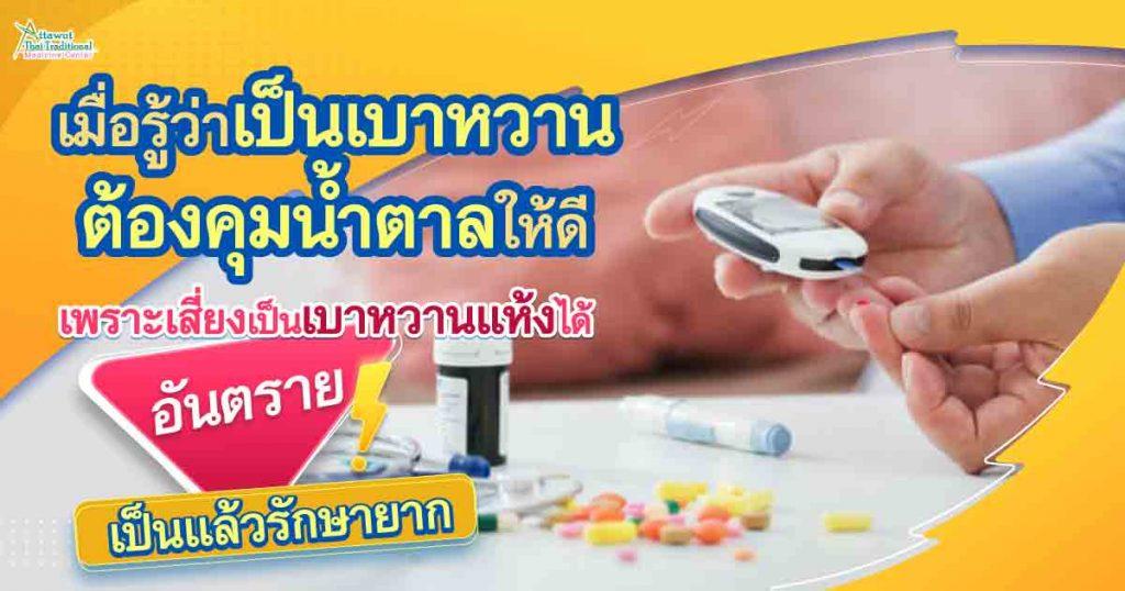 เมื่อรู้ว่าเป็นเบาหวาน ต้องคุมน้ำตาลให้ดี เพราะเสี่ยงเป็นเบาหวานแห้งได้ อันตราย เป็นแล้วรักษายาก