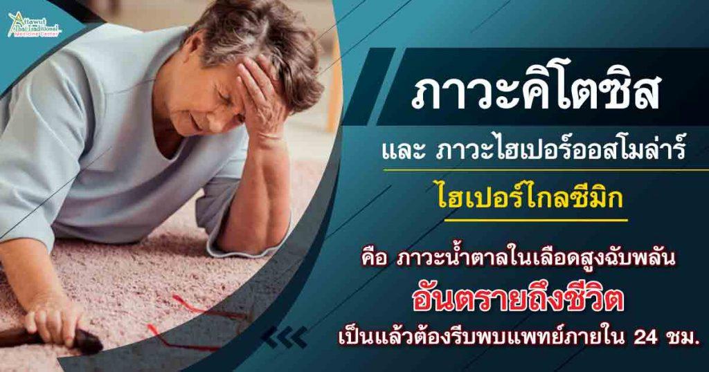 ภาวะคิโตซิส และ ภาวะไฮเปอร์ออสโมล่าร์ ไฮเปอร์ไกลซีมิก คือ ภาวะน้ำตาลในเลือดสูงฉับพลัน อันตรายถึงชีวิต เป็นแล้วต้องรีบพบแพทย์ภายใน 24 ชม.