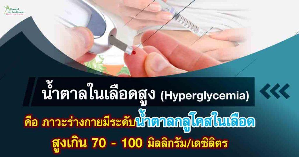 น้ำตาลในเลือดสูง (Hyperglycemia) คือ ภาวะร่างกายมีระดับน้ำตาลกลูโคสในเลือด สูงเกิน 70 - 100 มิลลิกรัม/เดซิลิตร
