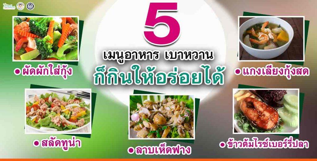 5 เมนูอาหาร เบาหวาน ก็กินให้อร่อยได้ ผัดผักใส่กุ้ง  สลัดทูน่า ลาบเห็ดฟาง ข้าวต้มไรซ์เบอร์รี่ปลา แกงเลียงกุ้งสด